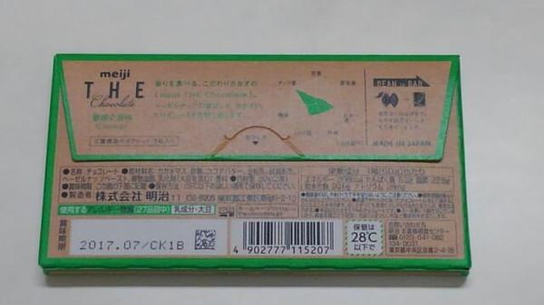 Meijithechocolate31_3