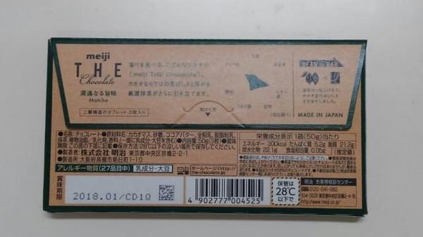 Meijithechocorate3