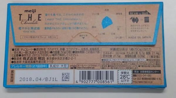 Meijithechocolate3